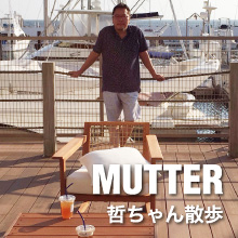 MUTTER 哲ちゃん散歩